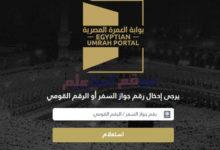 الاستعلام عن تأشيرة العمرة بالرقم القومي