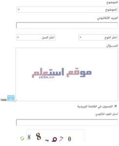 الاستعلام عن فتوى دار الافتاء المصرية