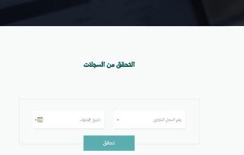 الاستعلام عن السجل التجاري في مصر