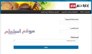 الاستعلام في وزارة التموين عن بطاقة التموين وعدد الأفراد