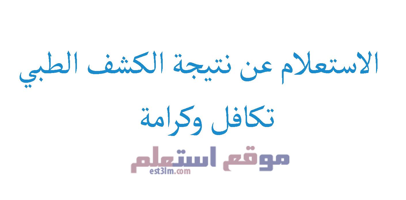 هام وعاجل تم فتح التظلمات من الكشوف الصفحه الرسميه اداره التضامن الاجتماعي بدسوق Facebook