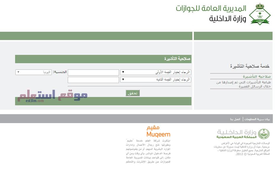 الاستعلام عن تأشيرة خروج نهائي 2020 موقع استعلم